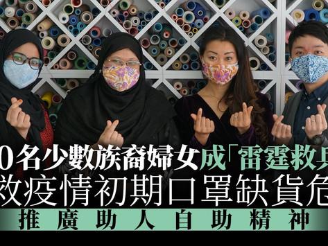 HK01報導 社企疫下聘少數族裔婦女 增加家庭收入