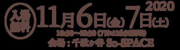2020日付.png