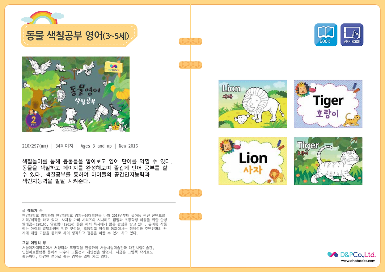 동물 색칠공부 영어.png