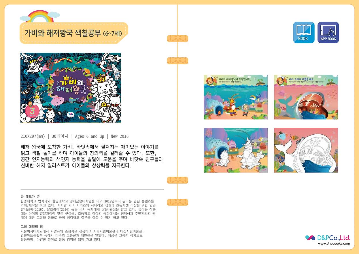 가비왕 해저왕국 색칠공부.png