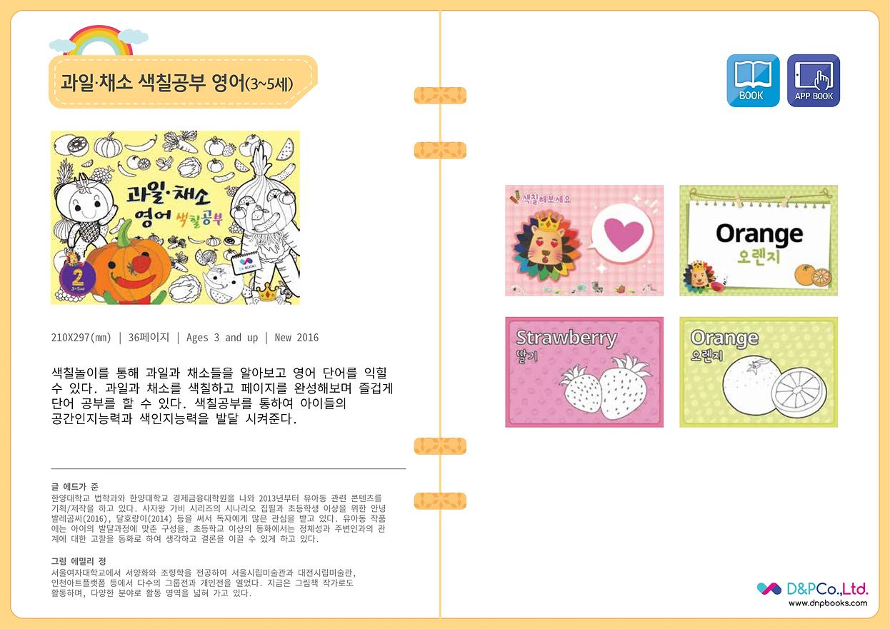 과일채소 색칠공부 영어.png