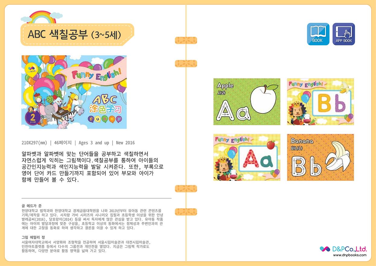 ABC 색칠공부.png