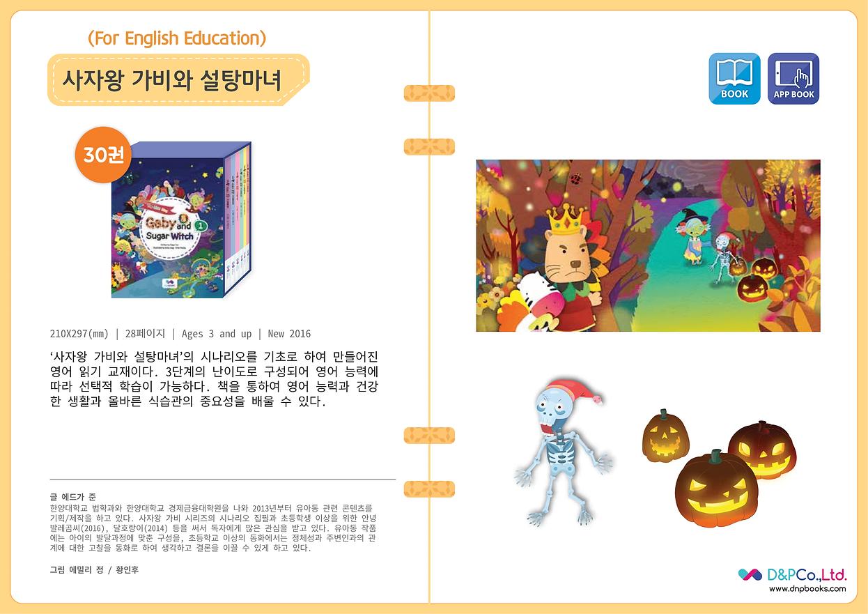 사자왕 가비와 설탕 마녀 (3).png