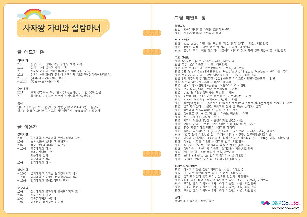 사자왕 가비와 설탕 마녀 (2).png