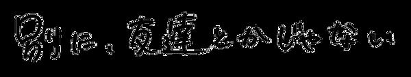 betsutomo_title.png