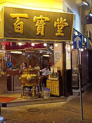 Temple Street Food.jpg