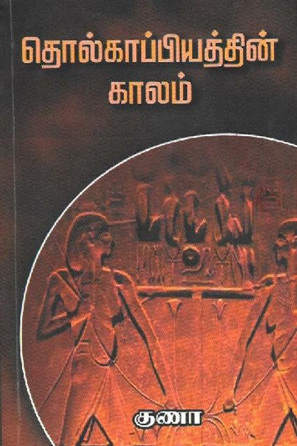 தொல்காப்பியத்தின் காலம்
