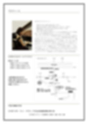 バッハ連続演奏会第11回-2.jpg