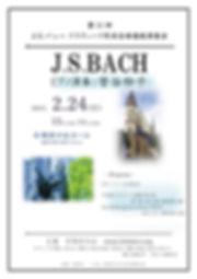 バッハ連続演奏会第11回-1.jpg