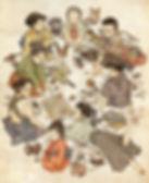相原にこ_八犬伝の子供たち_R.jpg