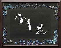 雪月花_4274_R.jpg