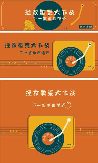 Banner design for music app