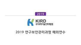 [국가과학기술인력개발원] 2019 연구보안관리과정 해외연수
