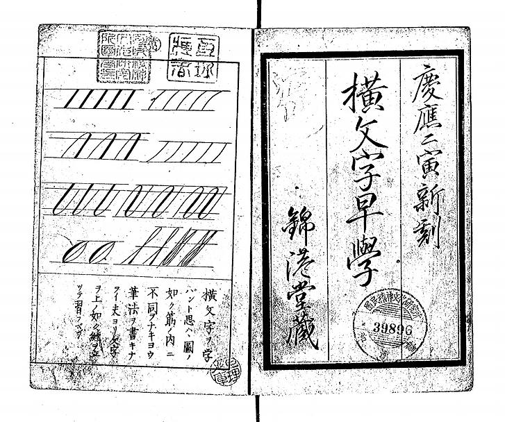 横文字早学_表紙.png