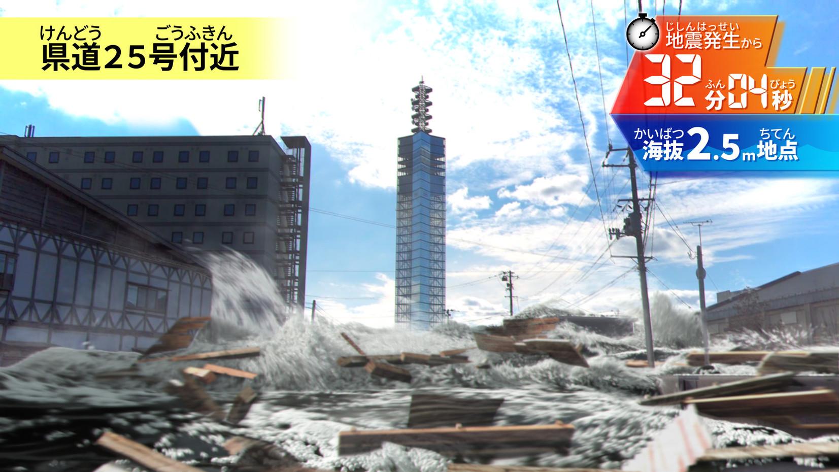 秋田市津波シミュレーションCG映像