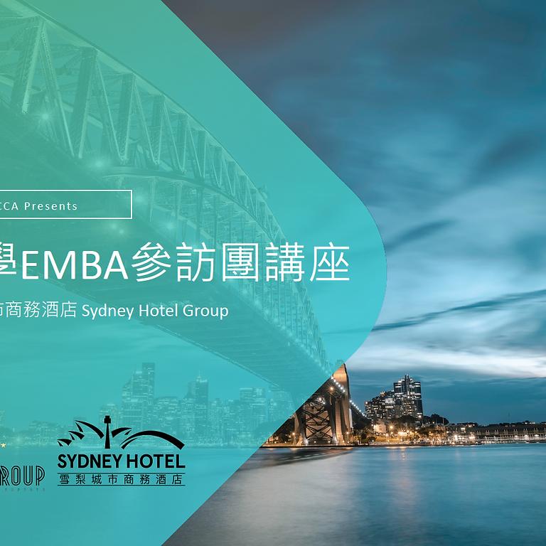 260819 - 宜蘭大學EMBA參訪團 - Sydney Hotel Group酒店座談
