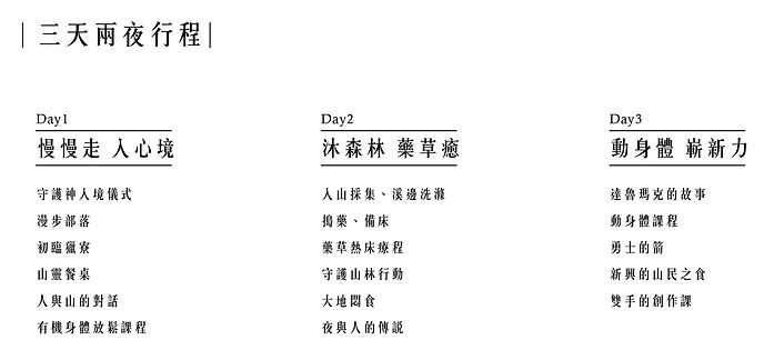 PATH山林療-行程表 2.jpg