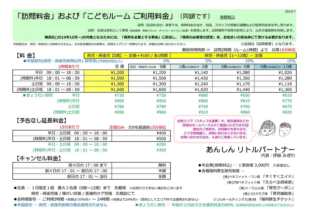料金表2019年7月Web用PDF.png