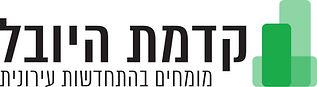 logo_kidmat_hayovel_Regular.jpg