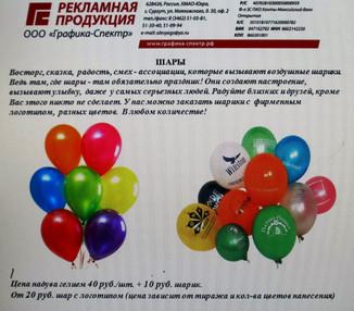 Цена гелиевого шарика 50 руб. С логотипом 60 руб.Стоимость шара зависит от тиража.