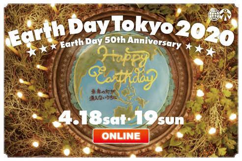 Earth Day Tokyo_main visual