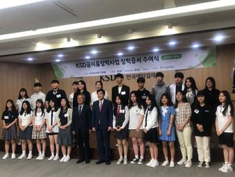2019년 한국예탁결제원 KSD나눔재단 'KSD꿈이룸장학사업' 인재양성(성적우수) 장학생 1명 선정