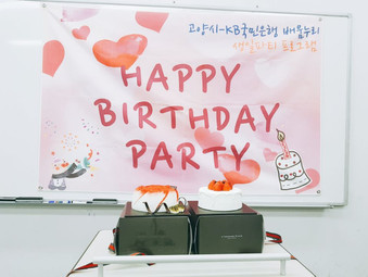 3월 배움누리 생일파티