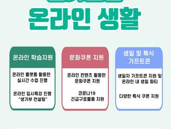 """배움누리 청소년의 """"슬기로운 온라인 생활"""" 안내"""