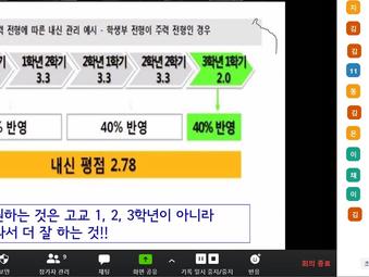 고3 대상 '입시상담 및 온라인 생활기록부 컨설팅' 진행
