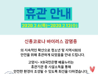 [고양시-KB국민은행 배움누리 휴관 안내]