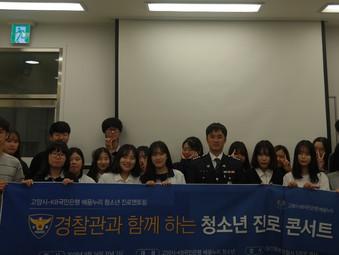 경찰관과 함께하는 청소년 진로콘서트