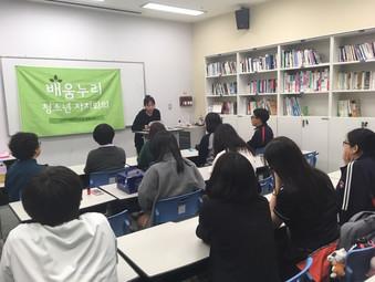 배움누리 청소년 자치회의&몽골해외의료봉사 발표회