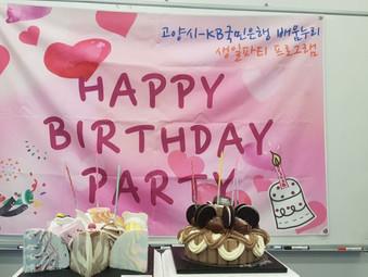 6월 청소년 생일파티