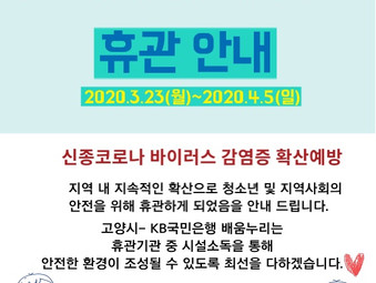 [고양시-KB국민은행 배움누리 휴관안내]