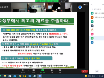 배움누리, 대학입시특강 '온라인 자기소개서 코칭' 진행