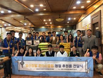 일산정발로타리클럽 추석 명절맞이 후원품 전달