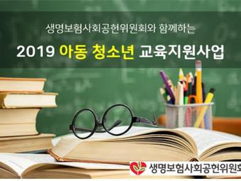 생명보험사회공헌위원회 교육지원사업 교육비지원 6명 선정