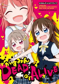 かすみん DEAD or ALIVE
