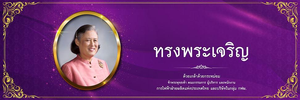royal banner-01.jpg