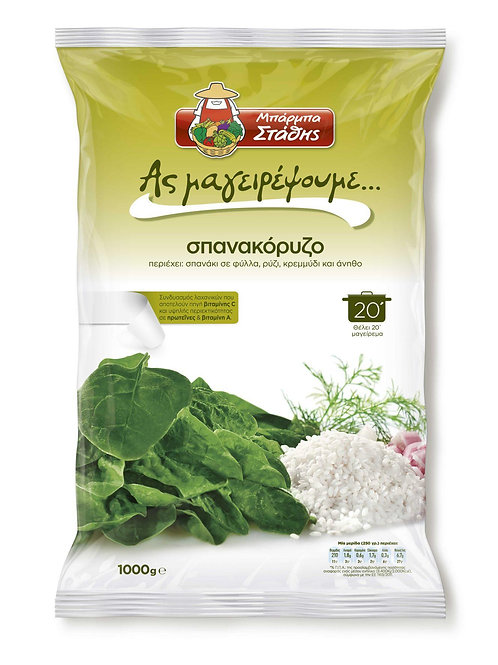 Barba Stathis Spinach & Rice - 1kg