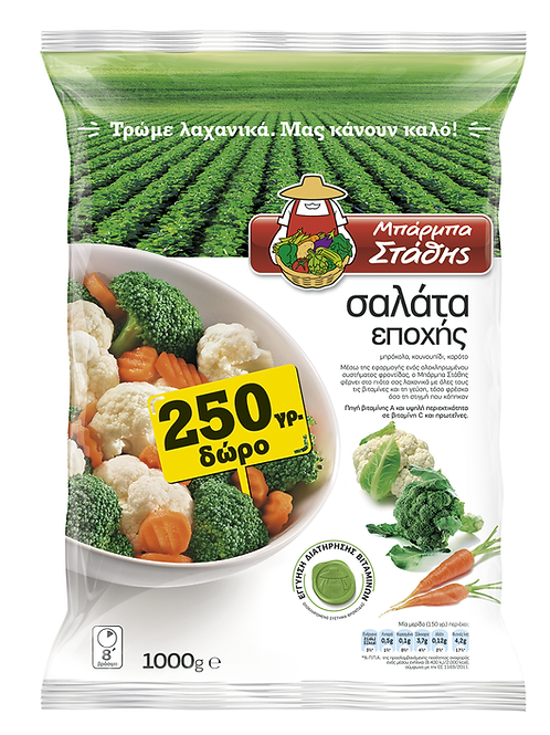Barba Stathis Seasonal Salad - 1kg