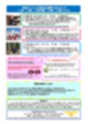One Worldたきざわ#8最終版pdf_page-0004.jpg