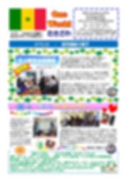 One Worldたきざわ#8最終版pdf_page-0001.jpg