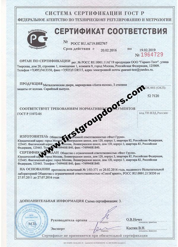 Сертификат соответствия ГОСТ Р двери устойчивые к взлому