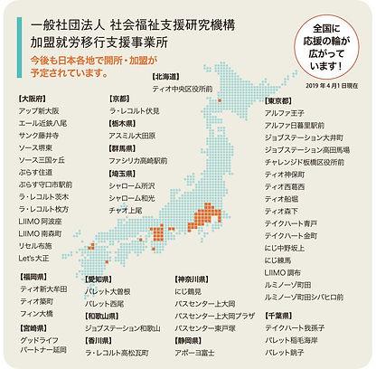 事業所MAP 2019年4月現在(jpeg).jpg