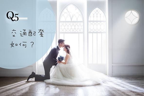 question-02-min.jpg韓國婚攝懶人包_5