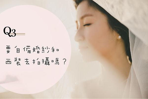 韓國婚攝懶人包_3