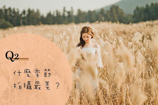 韓國婚攝懶人包_2