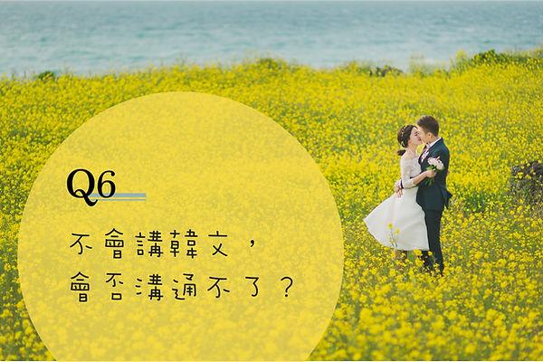 韓國婚攝懶人包_6