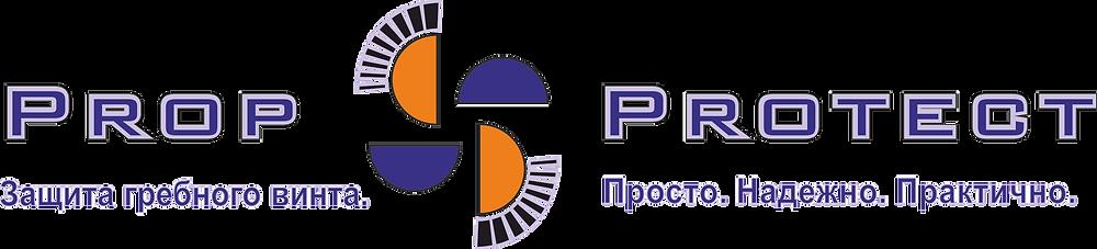 Защита винта и редуктора лодочного мотора Проп Протект